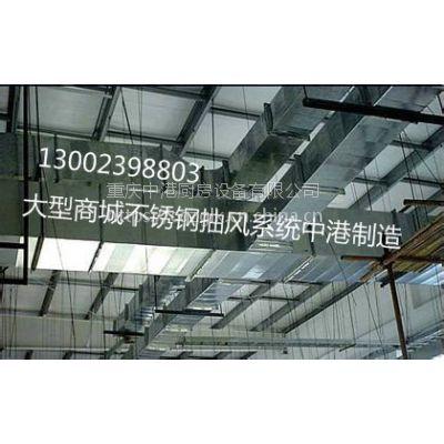 重庆商场不锈重钢通风管道