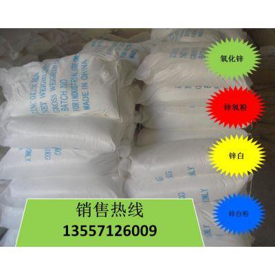 ?云南芭蕉牌氧化锌批发 昆明进口氧化锌价格走势