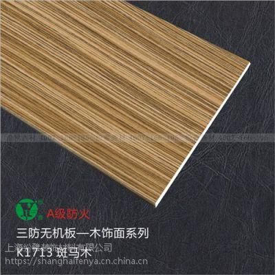 仿KD免漆木皮板 斑马木饰面板,防火斑马木饰面板,防火装饰板,纷雅供