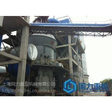 上海30万吨大型水泥立磨机生产厂家