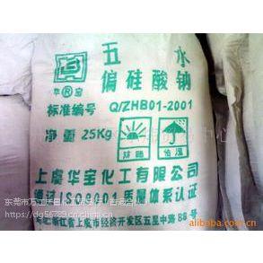 广东东莞批发销售工业级五水偏硅酸钠 正品华宝牌 国标含量99%