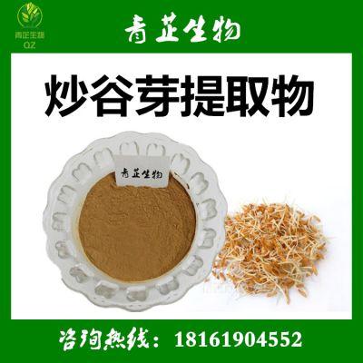 炒谷芽提取物 炒谷芽粉 厂家现货 喷雾干燥 速溶粉 青芷生物