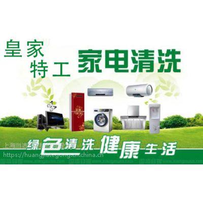 上海皇家特工家电清洗专营店综合利润计算及开店优势