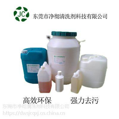 PC塑料污垢清洁剂价格 东莞废弃塑料污垢怎么去除 净彻