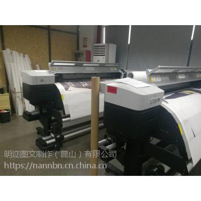 热转印印刷、明迩图文有限公司、条幅灯布毛绒布类定做