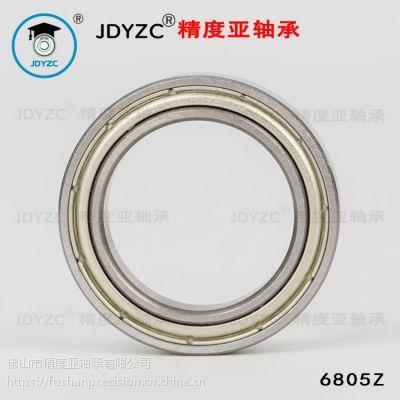 JDYZC厂家直销6805ZZ精密轴承 金属防尘盖 高速稳定 优质浙江轴承钢