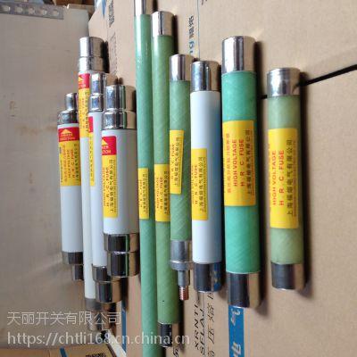 供应全国各种高压熔断器XRNP1-12 XRNT1 RN3-10 可定制