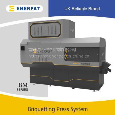 英国品牌自动化铜屑压饼机