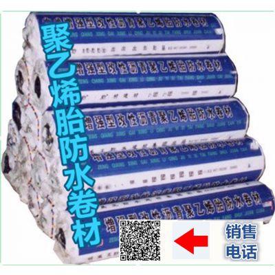 OMP改性沥青聚乙烯胎防水卷材 TSR聚乙烯胎防水卷材