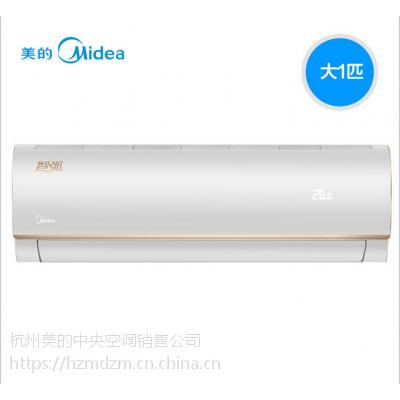 湖南 长沙 张家界 株洲 美的电器空调冰箱总代理商总经销商美的1匹变频空调
