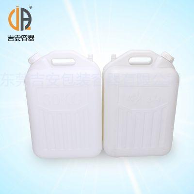 供应耐酸碱30L塑料罐 30kg厂家直销 大量供应 价格优惠