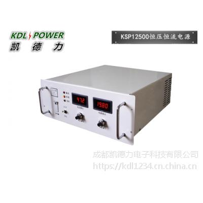 天津12V500A恒压恒流直流电源价格 成都恒压恒流电源厂家-凯德力KSP12500