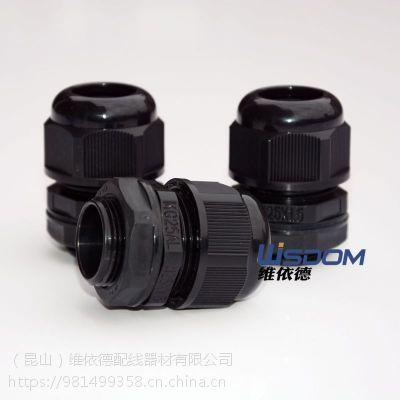 供应wisdom尼龙电缆防水接头_WSD-FT型塑料防水接头
