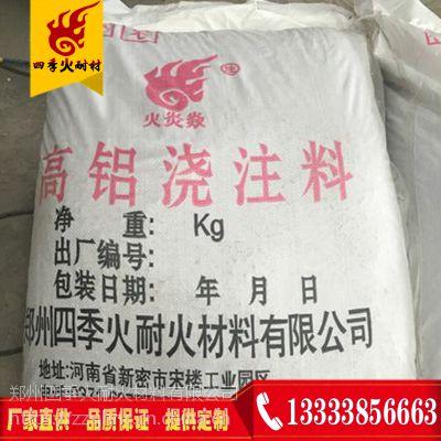 供应高铝浇注料 强度高 耐冲刷 郑州四季火耐火材料 品质保障