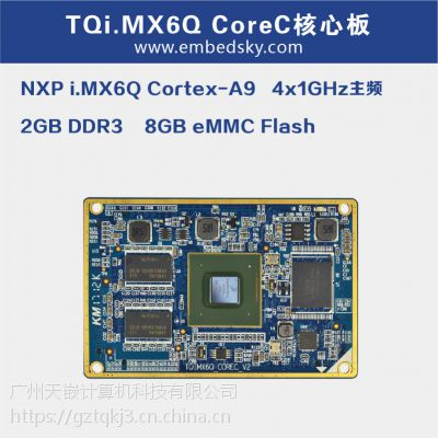 天嵌科技 i.MX6Q CoreC核心板 NXP 四核A9 超树莓派 4412 多屏异显