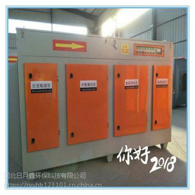 日月鑫环保光氧催化净化器厂家生产,质量值得信赖