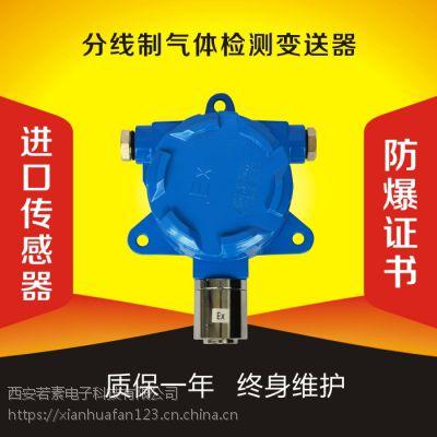 供应西安华凡分线制氨气探头变送器工业有毒气体nh3检测仪报警器固定式HFT-NH3
