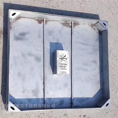 耀荣 201不锈钢隐形井盖 检查 燃气 电力 雨水井盖 厂家热销