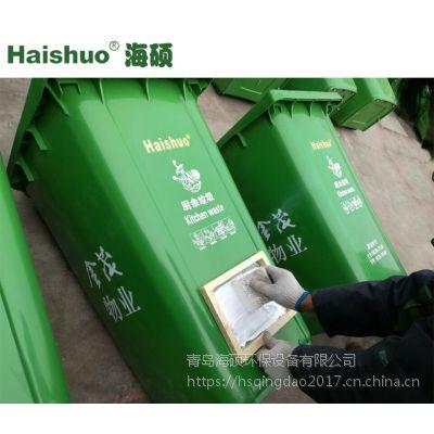 【海硕】厂家直销240L分类垃圾桶 小区物业新款垃圾桶 街道社区移动式清洁桶