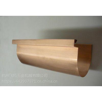 西安市厂家直销纯铜雨水管道,紫铜成品天沟 屋面排水系统量大优惠