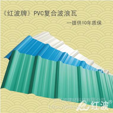 红波牌 供应PVC复合波浪瓦 PVC瓦 佛山 波浪瓦 红波瓦
