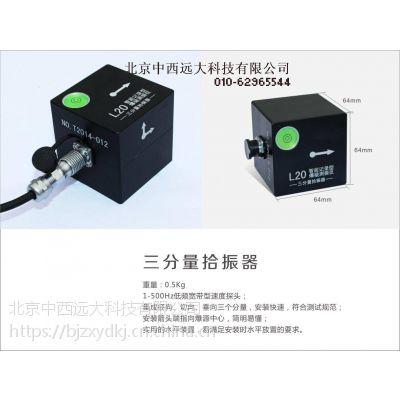 中西(LQS)三维振动速度传感器(可做中性) 型号:LM12-TT-3库号:M375372