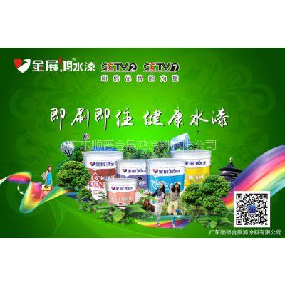 金展鸿水漆广东著名涂料厂家顺德油漆价格表建筑墙漆