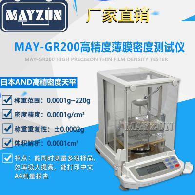 智能型塑料薄膜密度计、石墨片密度计、光电玻璃密度计、MAY-GR200