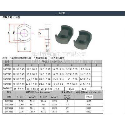 高频变压器 POT系列 磁芯销售