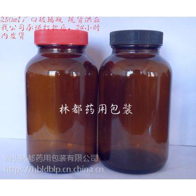 河北林都现货供应250ml广口瓶
