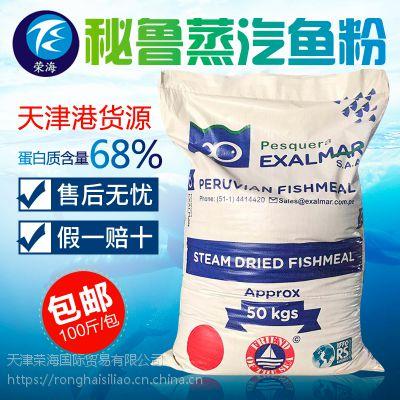 厂家批发包邮秘鲁exalmar进口 原装蒸汽鱼粉 蛋白68%猪牛畜牲 用