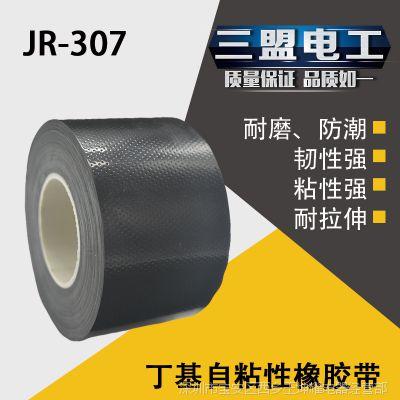 自粘胶带绝缘橡胶带高压防水胶带