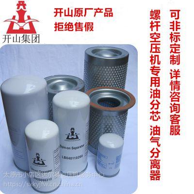 开山螺杆空压机/油气分离器/油分芯/油分螺杆机/专用原装保养配件
