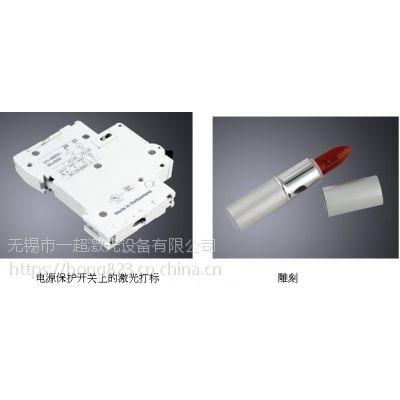 激光打标机 靖江激光打标机-无锡市一超激光设备有限公司