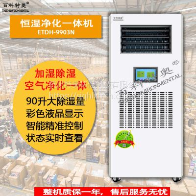 百科特奥恒湿净化机 ETDH-9903N 除湿加湿一体机