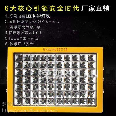 化工厂BZD97防爆灯,120W防爆LED灯