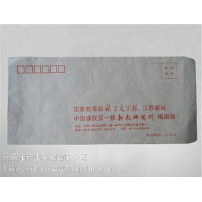 信封印刷|苏州信封印刷|产山印刷(在线咨询)