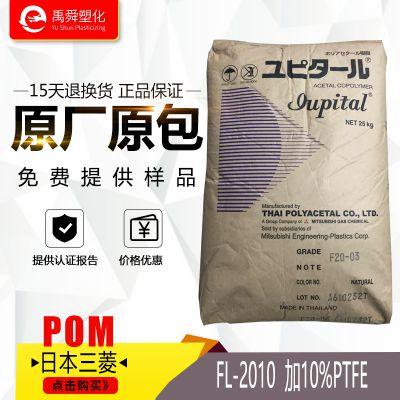 POM 日本三菱 FL2010 高耐磨高刚性耐摩擦耐磨损 轴承支架pom原料