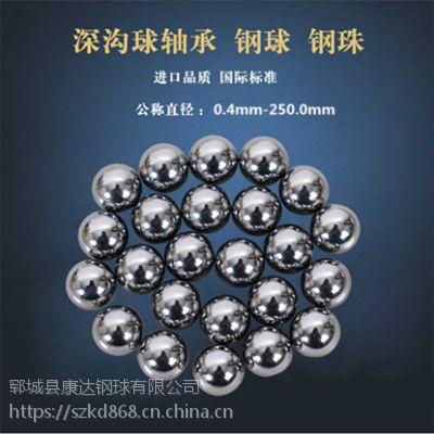 山东钢球厂现货供应6.35mmQ235碳钢球,铁球,钢珠,硬球,焊接钢球,阀门钢球,可打孔、电镀