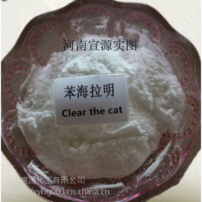 宣源生产苯海拉明的价格,盐酸苯海拉明的生产厂家