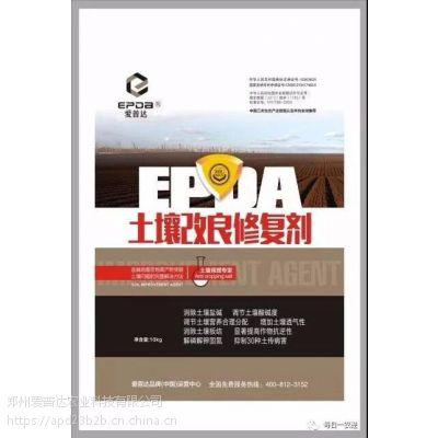土壤修复剂改良剂生产厂家爱普达土壤修复调理剂