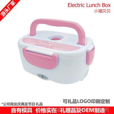 多功能电热饭盒 电子饭盒 保温盒 促销礼品货源 源头厂家批发