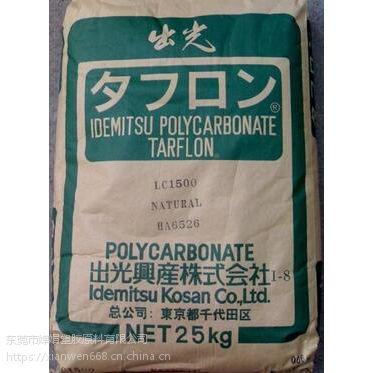 供应日本出光耐高温无阻燃剂阻燃5VA级PC:AC1030,AC1080,AZ1900