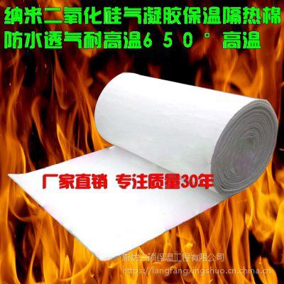 气凝胶,纳米气凝胶毡,复合绝热材料,石油电力保温气凝胶保温材料
