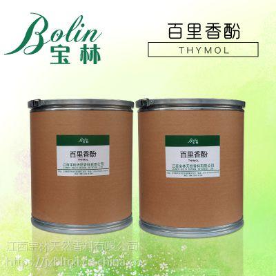 供应百里香酚Thymol 麝香草酚 日用香精 植物提取物