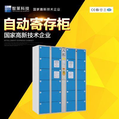 智能电子储物柜报价 可定制 电子式