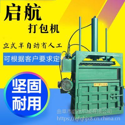 可节约储存运输空间的立式薄膜打包机 启航半自动饮料瓶挤包机 压块机哪里有卖
