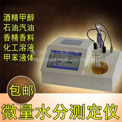 6#溶剂油水分检测仪