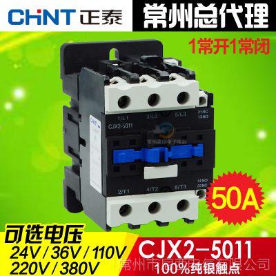 正泰正品工业级电器 AC24V/220V/380V交流接触器CJX2-5011 50A