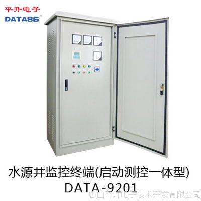 平升电子水源井智能控制系统、水源井远程监控方案